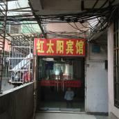 橫峰紅太陽賓館