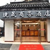 捷晟商務酒店(蘇州觀前街店)