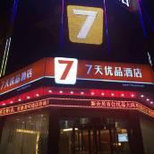 7天優品酒店(西安友誼路鐵一中建科大地鐵站店)
