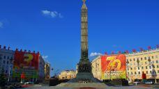 明斯克胜利广场