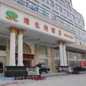 維也納酒店(湛江海濱大道金沙灣店)